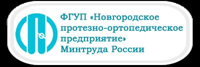 Новгородское Проп