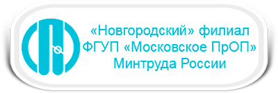 """""""Новгородский"""" филиал ФГУП """"Московское ПрОП"""" Минтруда России"""